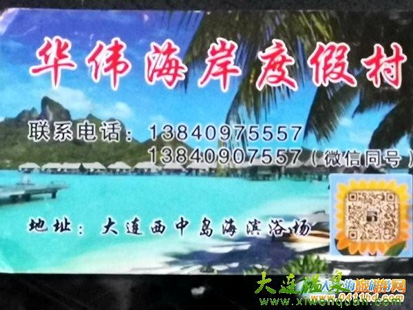 西中岛旅游